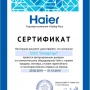 Сплит-система Haier Leader DC AS12TL4HRA / 1U12BR4ERA